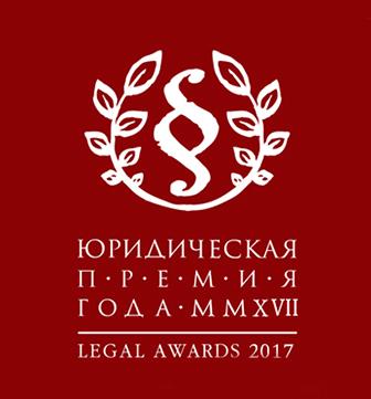 Юридична премія 2017