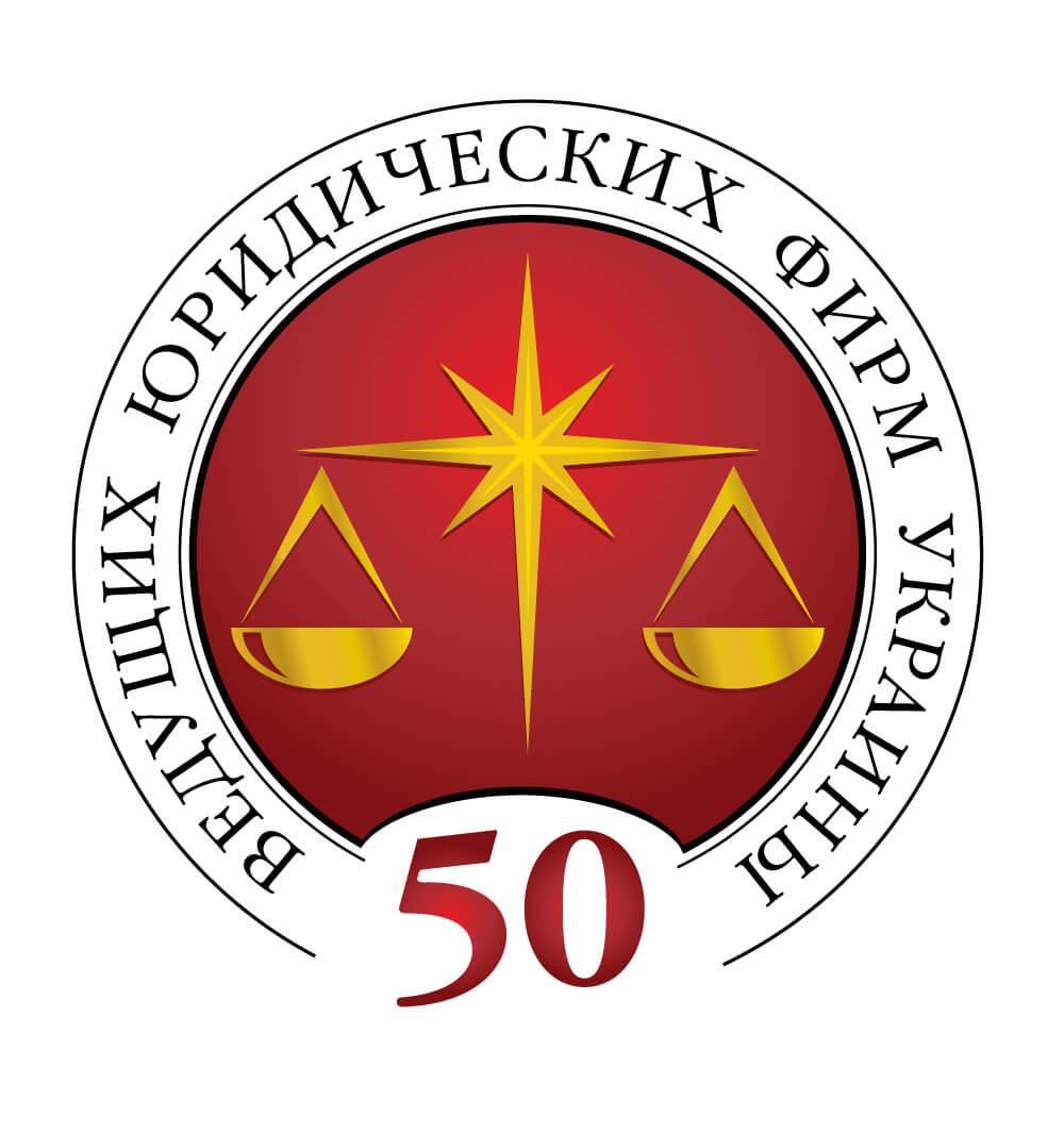 50 провідних юридичних фірм України 2017 року